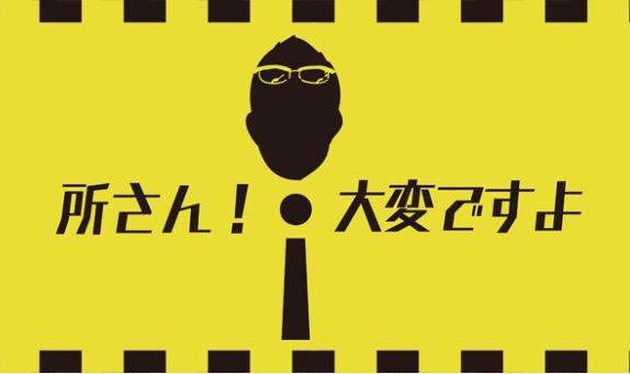 モーリー・ロバートソン NHK総合
