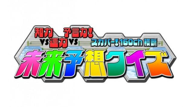 news_xlarge_miraiyoso_logo