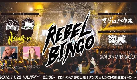 rebel bingo モーリーロバートソン