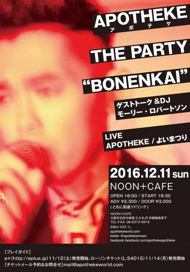 20161211_bonenkai_01