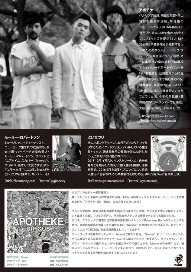 20161211_bonenkai_02