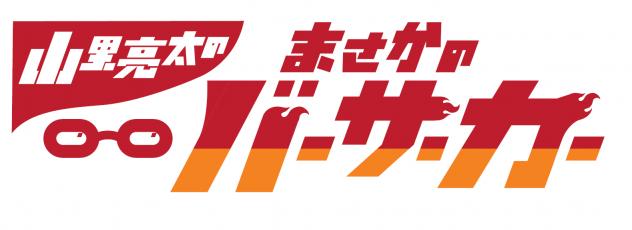 山里亮太のまさかのバーサーカーロゴ