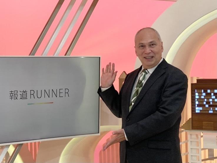 報道ランナー3
